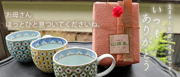マグカップ プレゼント 母の日