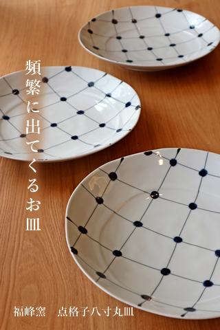 福峰窯 点格子八寸丸皿