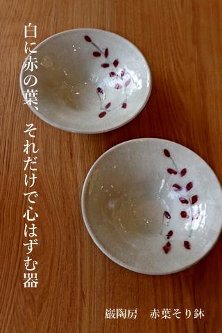 巌陶房 赤葉そり鉢