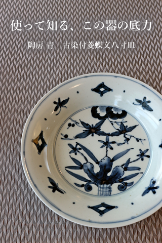 陶房 青 古染付菱蝶文八寸皿