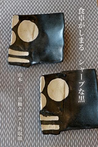 山本一仁 黒釉クロスト角取皿