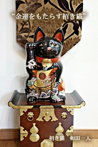 招き猫 和田一人