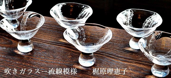 梶原理恵子 ガラス