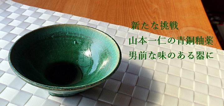 山本一仁 小鉢  グリーン