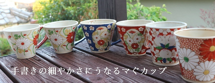 濱田高磁 マグカップ