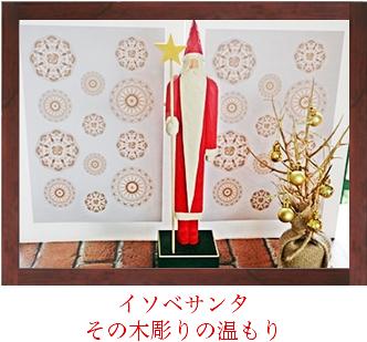 イソベサンタ サンタクロース クリスマス