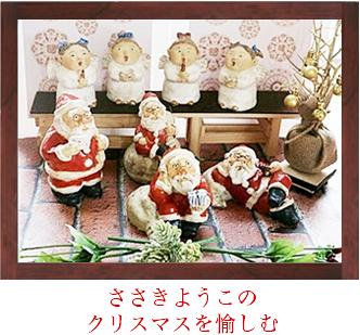 ささきようこ サンタクロース クリスマス