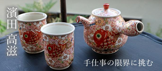 濱田高磁 陶器