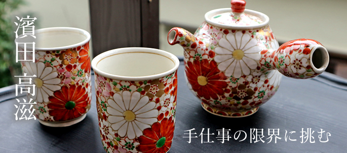 濱田高磁 急須と湯呑揃え 陶器 赤絵 花柄